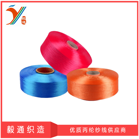 high tenacity pp yarn,high tenacity polypropylene yarn,pp yarn,polypropyolene ya