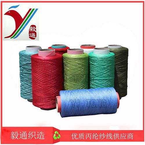 800D-5000D BCF carpet pp yarn